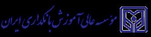 سامانه آموزش الکترونیکی مؤسسه عالی آموزش بانکداری ایران